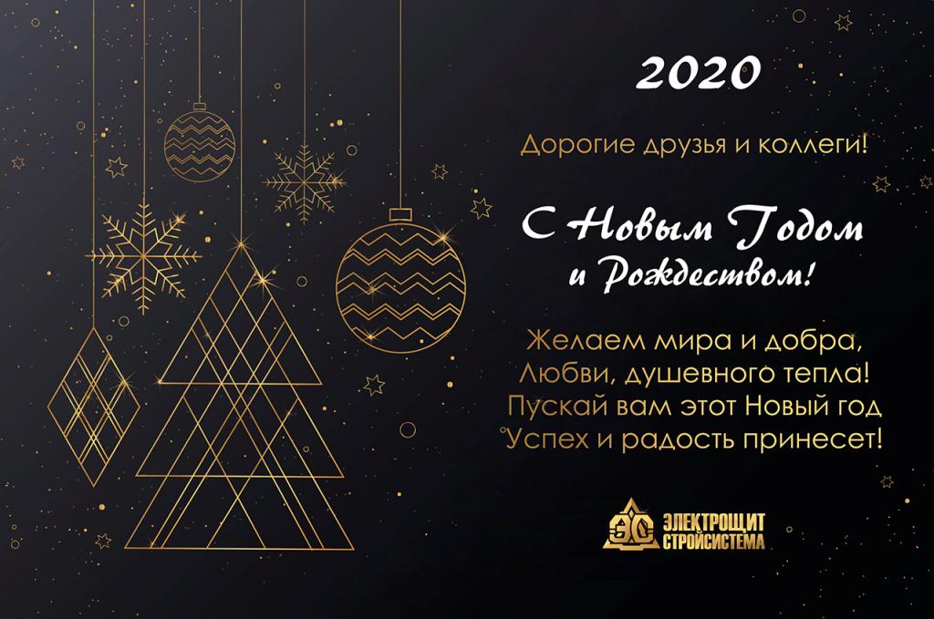 с наступающим Новым годом 2020 и Рождеством